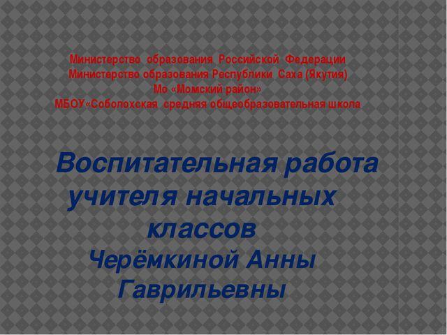 Министерство образования Российской Федерации Министерство образования Респуб...