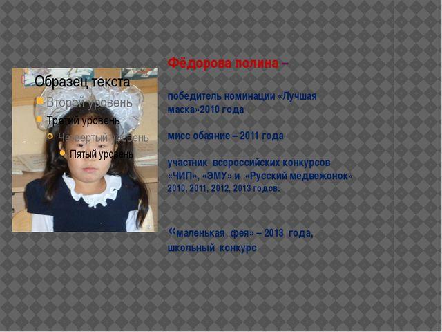 Фёдорова полина – победитель номинации «Лучшая маска»2010 года мисс обаяние –...