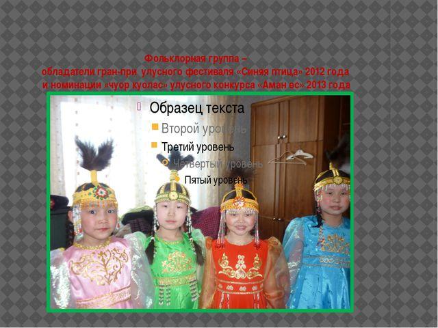 Фольклорная группа – обладатели гран-при улусного фестиваля «Синяя птица» 201...