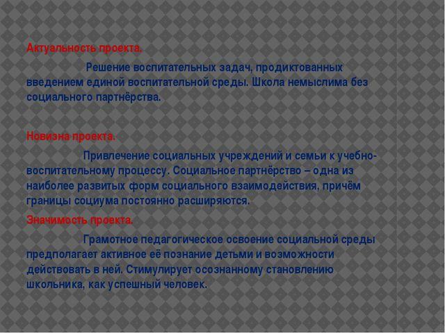 Актуальность проекта. Решение воспитательных задач, продиктованных введением...