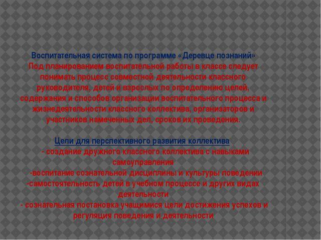 Воспитательная система по программе «Деревце познаний» Под планированием восп...