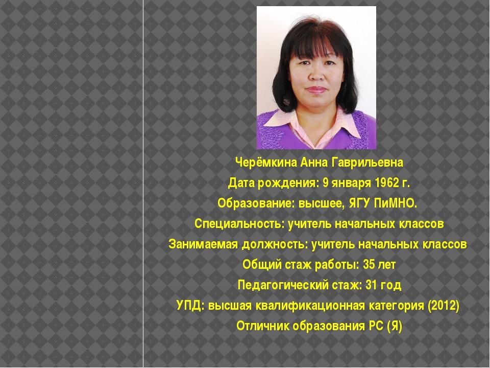 Черёмкина Анна Гаврильевна Дата рождения: 9 января 1962 г. Образование: высше...