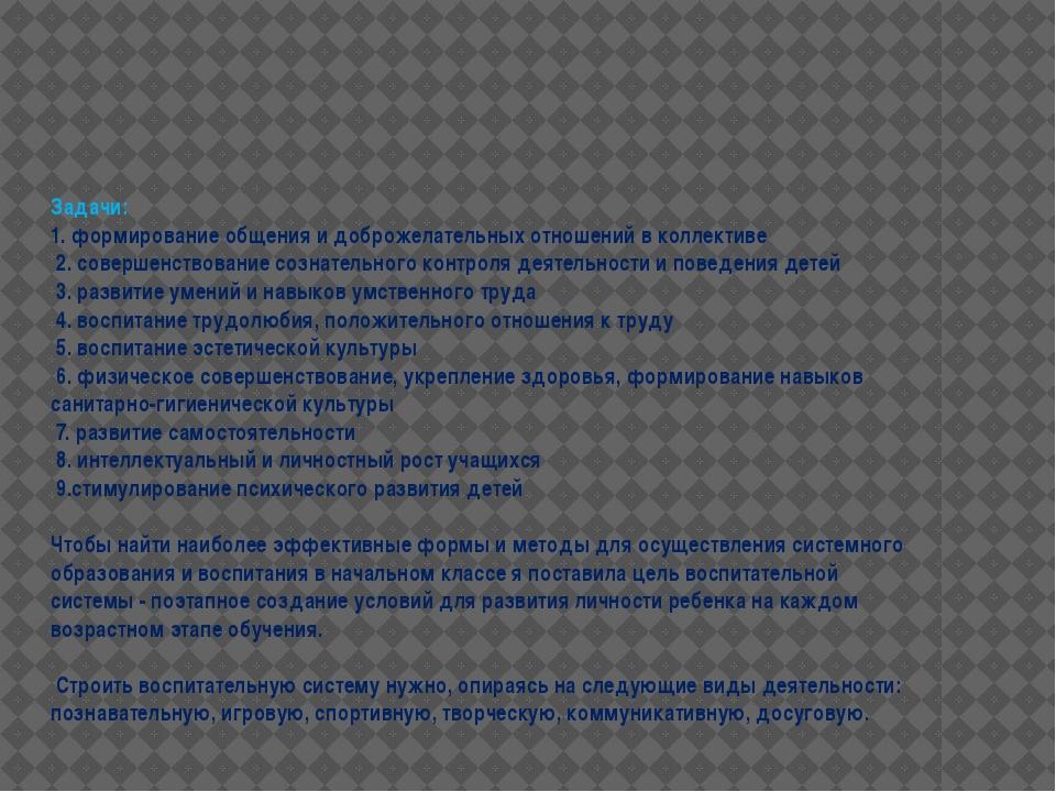Задачи: 1.формирование общения и доброжелательных отношений в коллективе 2....