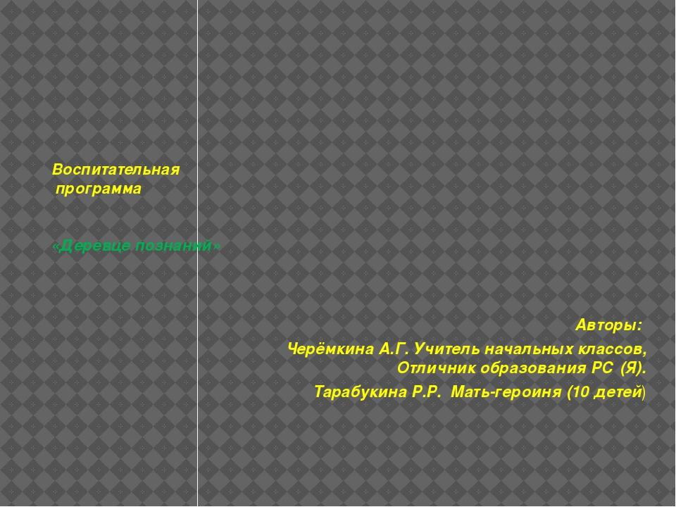 Воспитательная программа «Деревце познаний» Авторы: Черёмкина А.Г. Учитель н...