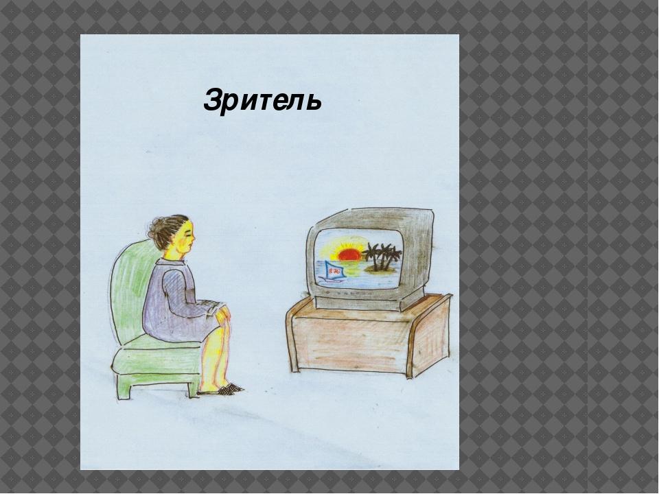 Зритель