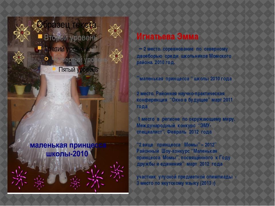 Игнатьева Эмма – 2 место. соревнование по северному двоеборью среди школьник...