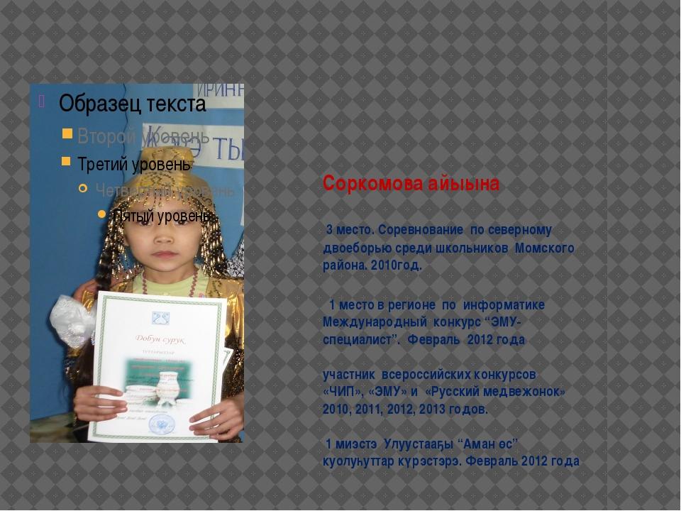Соркомова айыына 3 место. Соревнование по северному двоеборью среди школьнико...