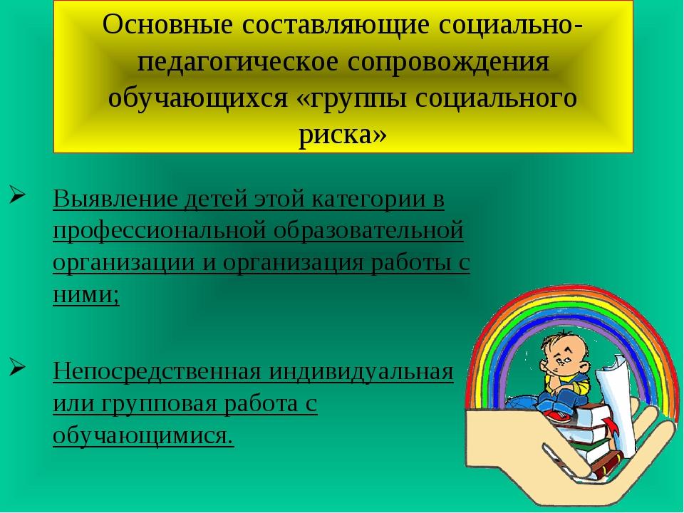 Основные составляющие социально-педагогическое сопровождения обучающихся «гру...