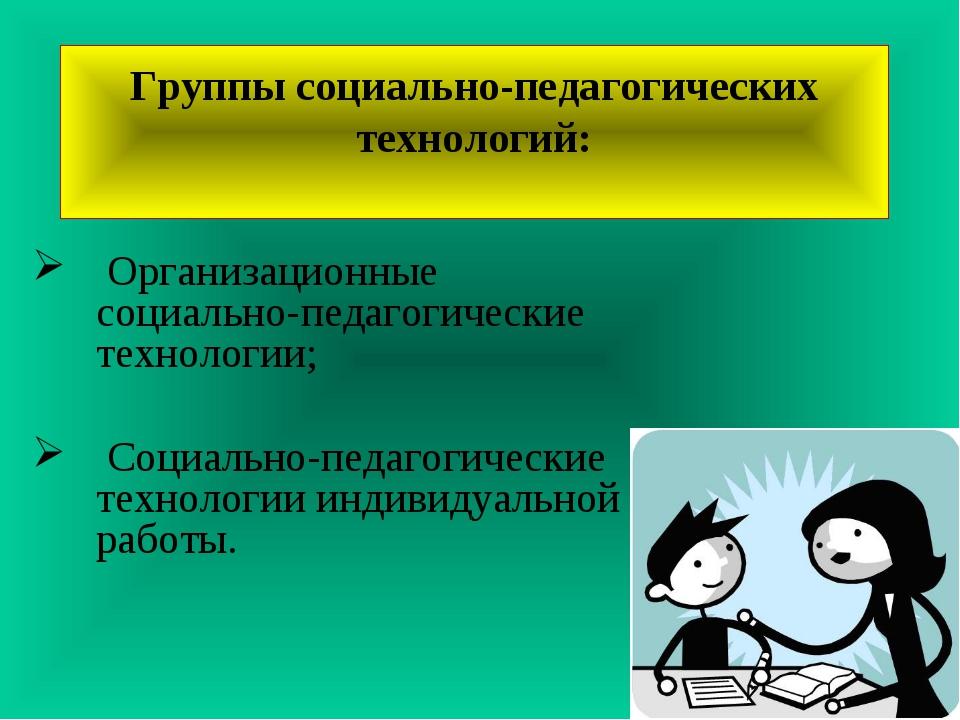 Группы социально-педагогических технологий: Организационные социально-педагог...
