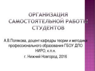 А.В.Полякова, доцент кафедры теории и методики профессионального образования