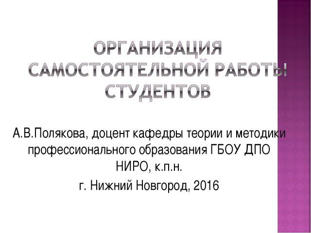 А.В.Полякова, доцент кафедры теории и методики профессионального образования...