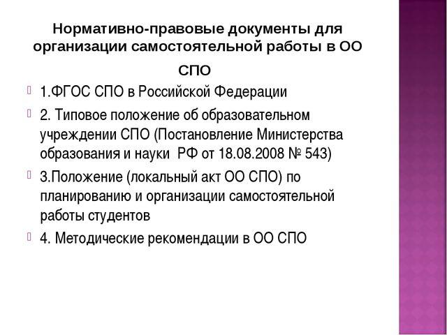 Нормативно-правовые документы для организации самостоятельной работы в ОО СПО...