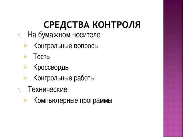 На бумажном носителе Контрольные вопросы Тесты Кроссворды Контрольные работы...