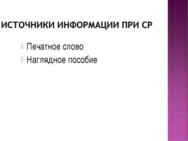 Печатное слово Наглядное пособие