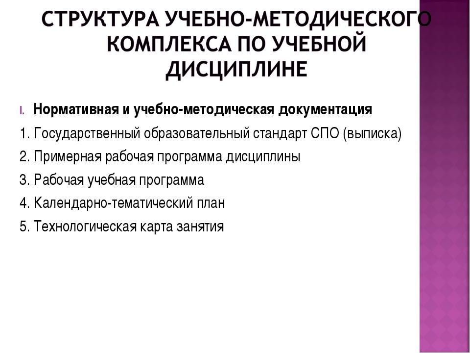 Нормативная и учебно-методическая документация 1. Государственный образовате...