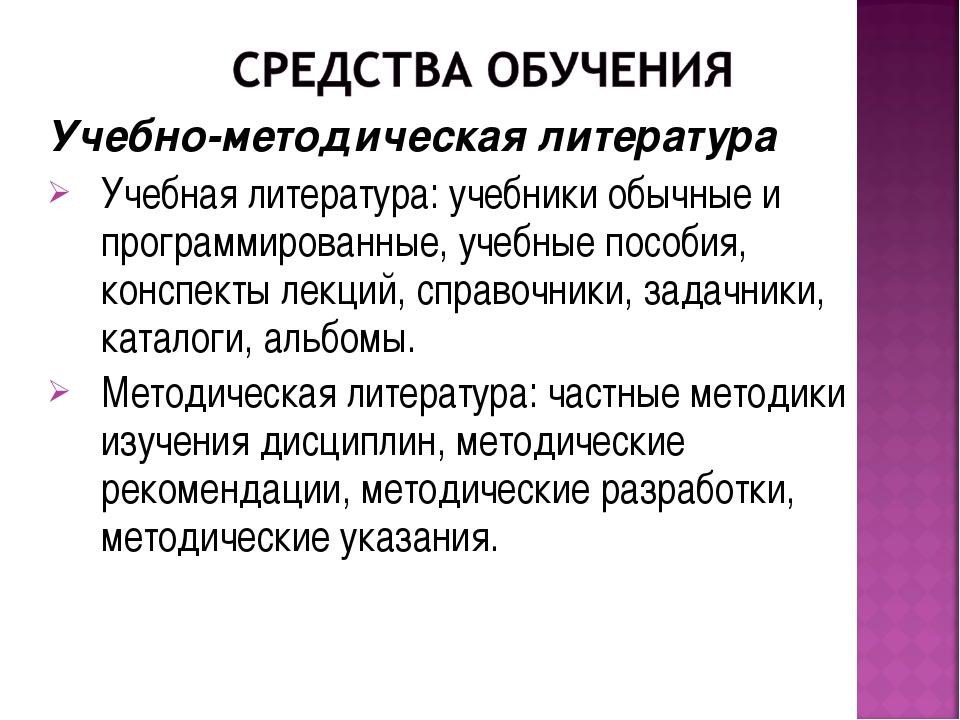 Учебно-методическая литература Учебная литература: учебники обычные и програм...