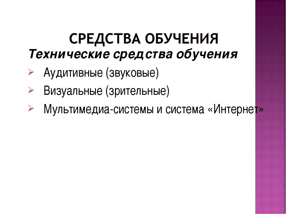 Технические средства обучения Аудитивные (звуковые) Визуальные (зрительные) М...