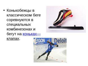 Конькобежцы в классическом беге соревнуются в специальных комбинезонах и бегу