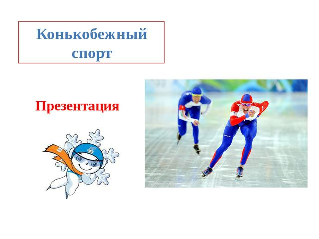 Презентация Конькобежный спорт
