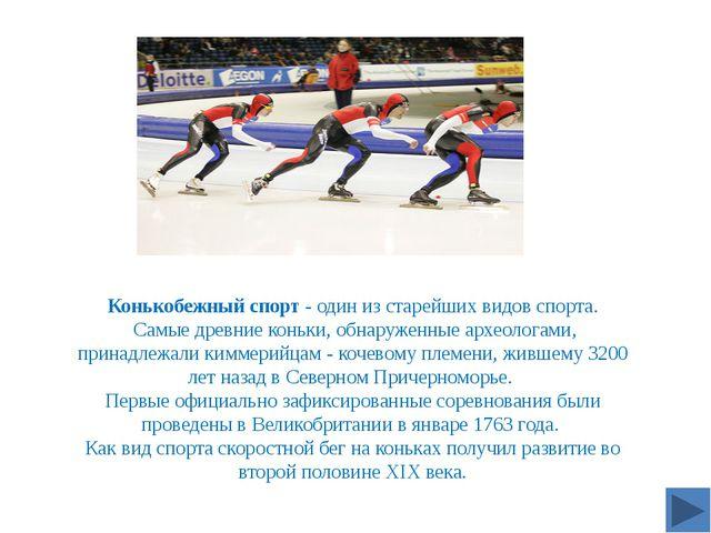 Конькобежный спорт - один из старейших видов спорта. Самые древние коньки, об...