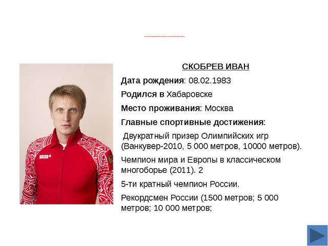 Состав Олимпийской сборной по конькобежному спорту. СКОБРЕВ ИВАН Дата рожден...