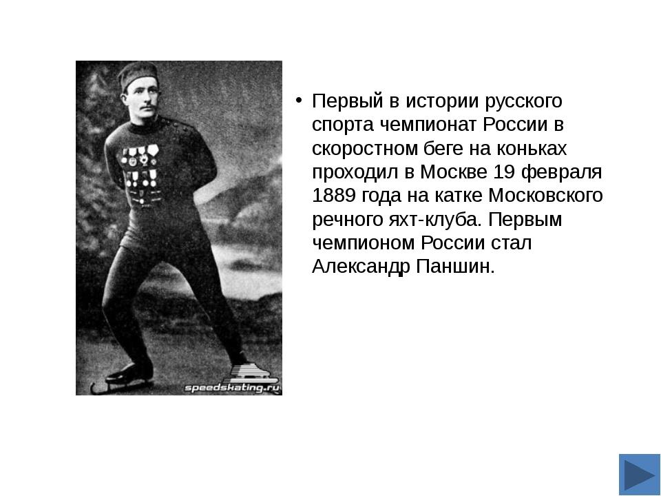 Первый в истории русского спорта чемпионат России в скоростном беге на конька...