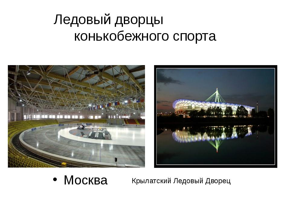 Ледовый дворцы конькобежного спорта Москва Крылатский ЛедовыйДворец