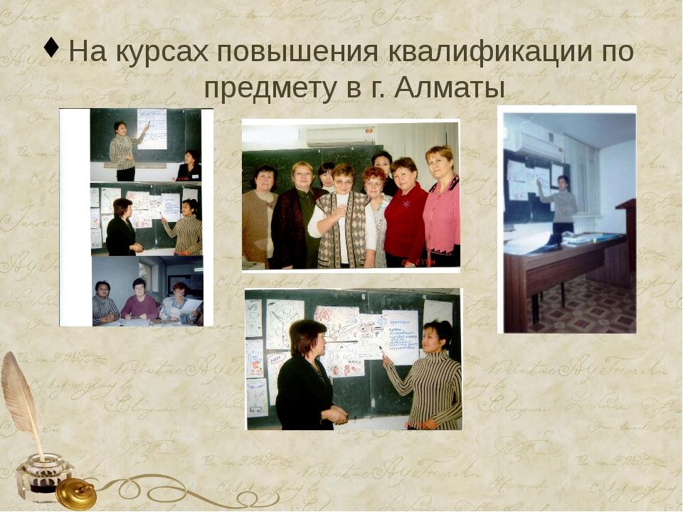На курсах повышения квалификации по предмету в г. Алматы