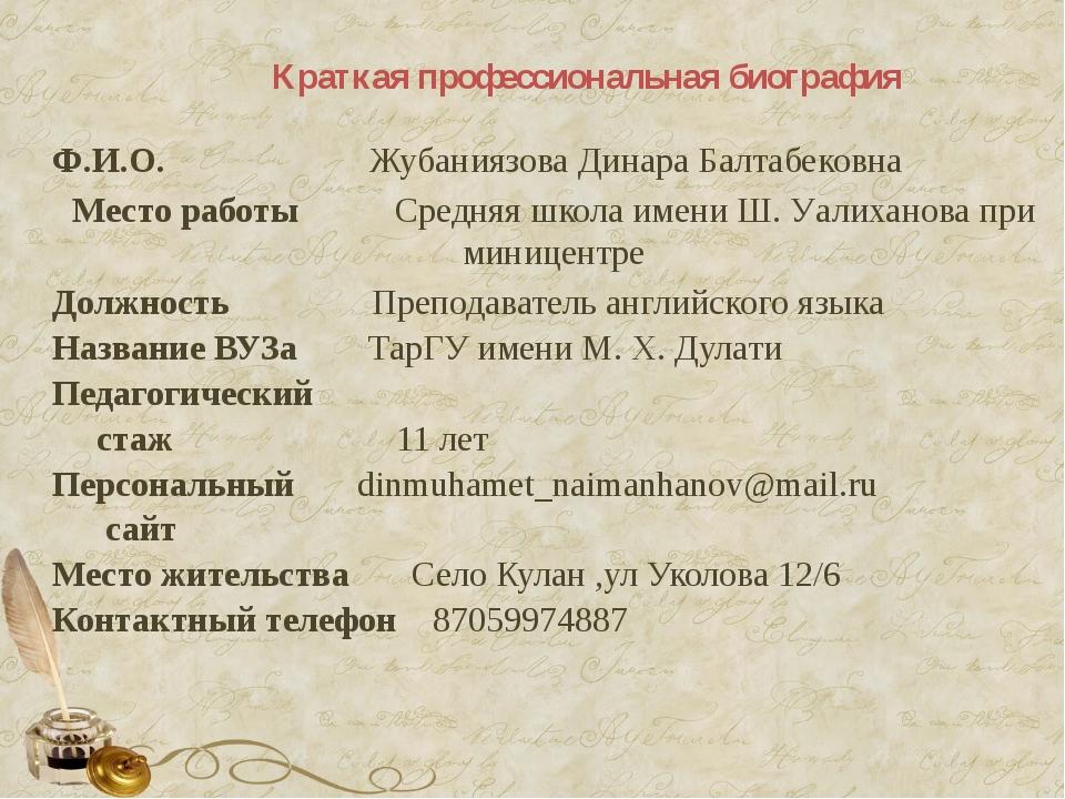Краткая профессиональная биография Ф.И.О. Жубаниязова Динара Балтабековна Мес...