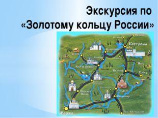 Экскурсия по «Золотому кольцу России»
