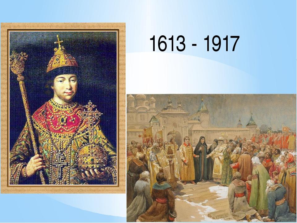 1613 - 1917