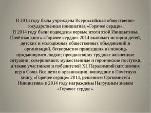 В 2013 году была учреждена Всероссийская общественно-государственная инициати