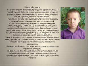 Никита Баранов В начале апреля 2012 года, проходя по одной из улиц, 7-летний