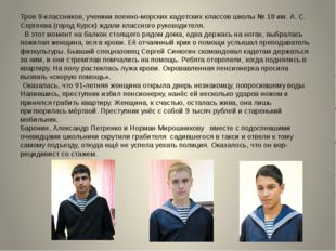 Трое 9-классников, ученики военно-морских кадетских классов школы № 18 им. А.