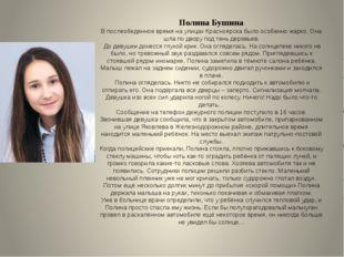 Полина Бушина В послеобеденное время на улицах Красноярска было особенно жар