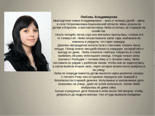 Любовь Владимирова Многодетная семья Владимировых – мать и четверо детей – жи