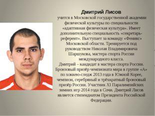 Дмитрий Лисов учится в Московской государственной академии физической культур