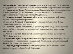 10.Мозглякова Софья Вячеславовна Заместитель директора Департамента государст