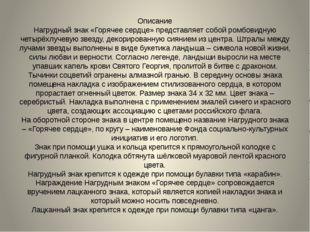 Описание Нагрудный знак «Горячее сердце» представляет собой ромбовидную четыр