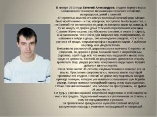 В январе 2013 года Евгений Александров, студент первого курса Балашовского те
