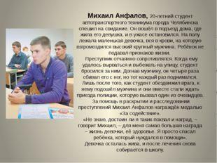 Михаил Анфалов, 20-летний студент автотранспортного техникума города Челябинс