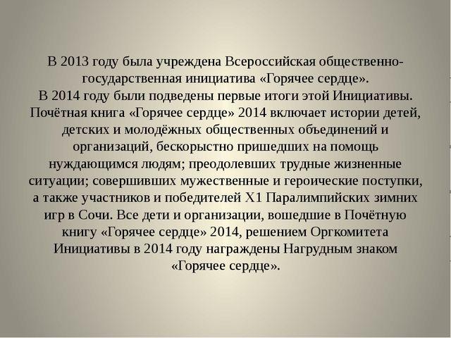 В 2013 году была учреждена Всероссийская общественно-государственная инициати...