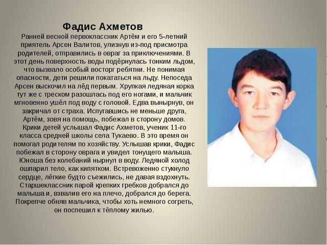 Фадис Ахметов Ранней весной первоклассник Артём и его 5-летний приятель Арсен...