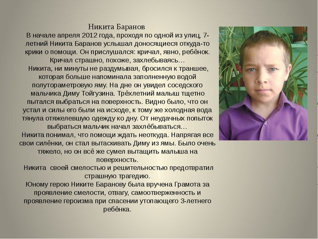 Никита Баранов В начале апреля 2012 года, проходя по одной из улиц, 7-летний...