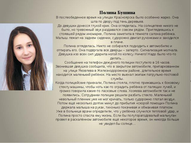 Полина Бушина В послеобеденное время на улицах Красноярска было особенно жар...
