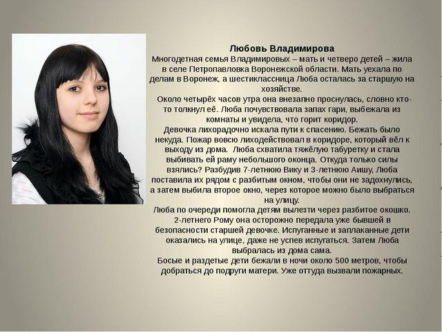Любовь Владимирова Многодетная семья Владимировых – мать и четверо детей – жи...