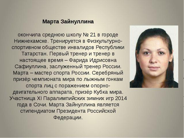 Марта Зайнуллина окончила среднюю школу № 21 в городе Нижнекамске. Тренируетс...