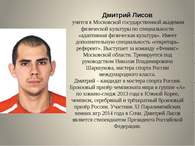 Дмитрий Лисов учится в Московской государственной академии физической культур...