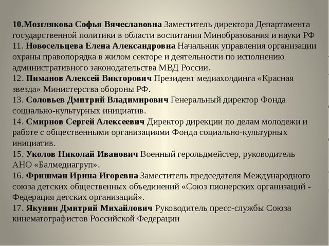 10.Мозглякова Софья Вячеславовна Заместитель директора Департамента государст...