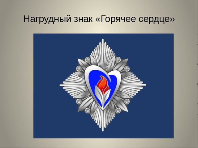 Нагрудный знак «Горячее сердце»